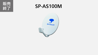 SP-AS100M