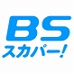 BSスカパー!公式アカウント